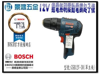 宜昌(景鴻) 公司貨BOSCH 12V鋰電免碳刷震動電鑽 單機 GSB 12V-30 起子機 GSB12V-30 含稅價