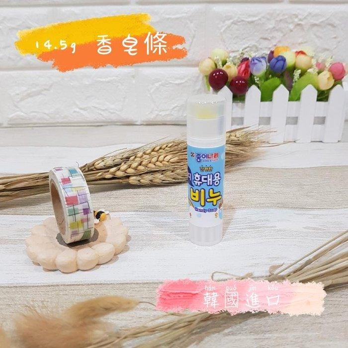 韓國 JONG IE NARA 便攜式洗手香皂棒 14.5g 香皂棒 肥皂棒 洗手棒 單支