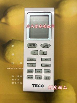 *╮58度精品╭* 【 東元原廠冷氣遙控器 YB2FA 5M000Z474G012】 (LT/LS系列  )
