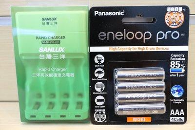 【日產旗艦】台灣三洋 公司貨 極速 充電器 + eneloop pro 4號 充電電池 Panasonic 國際
