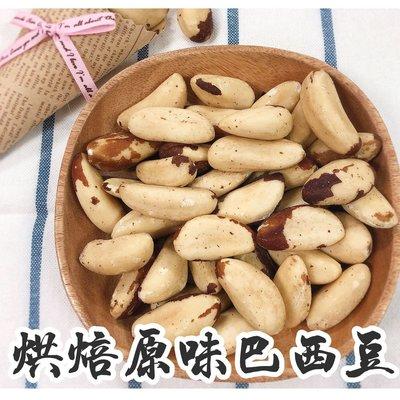 愛饕客【烘焙原味巴西豆】巴西堅果600g超值包!