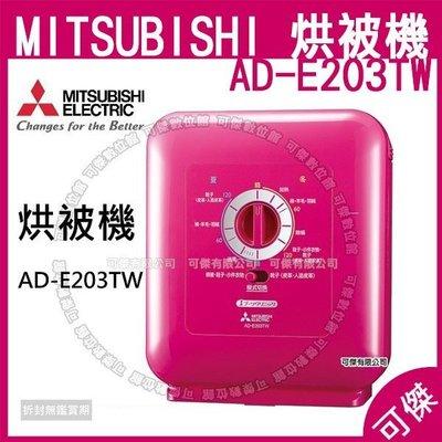 可傑 日本 MITSUBISHI 三菱 烘被機 AD-E203TW 魅力紅 多功能 抗菌 對抗潮濕 衣物乾爽