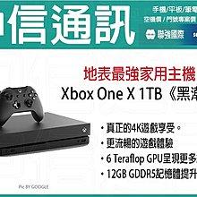 XBOX ONE X 1TB-黑潮版-門號搭配攜碼中華電信1399商品590元-中信通訊
