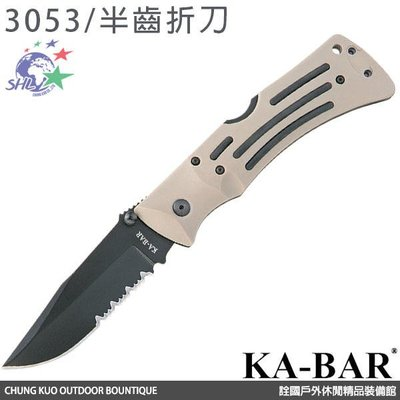 馬克斯 KA-BAR 沙漠勇驢折刀 AUS-8A鋼材 - 3053