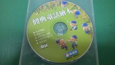 經典童話繪本 南極熊 光碟