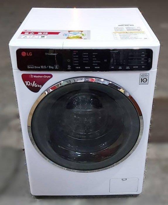 樂居二手家具(北) 便宜2手傢俱拍賣AM102504*LG洗脫烘10.5kg* 中古洗衣機 中古烘乾機