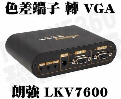 朗強LKV7600 色差端子 轉 VGA (VGABOX GAMEBOX HDBOX)【台中恐龍電玩】