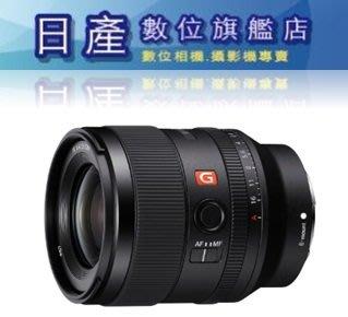 【日產旗艦】客訂 SONY SEL35F14G FE 35mm F1.4 GM G Master 大光圈人像鏡 公司貨