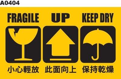 警告貼紙 A0404 警示貼紙 易碎品 小心輕放 此面向上 保持乾燥 避免潮濕 KEEP DRY [飛盟廣告 印刷]