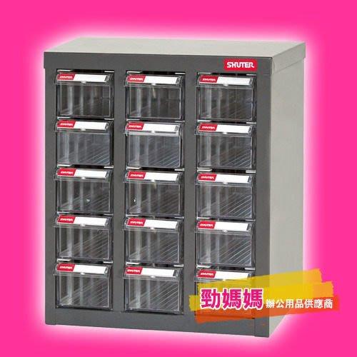 【勁媽媽】樹德 經典零件櫃 A8-315 (鐵櫃/置物櫃/收納櫃/雜物櫃/螺絲櫃)