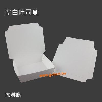 空白吐司盒(全白土司盒、紙餐盒、空白紙餐盒、紙便當盒、免洗餐具、外帶盒)台灣製造