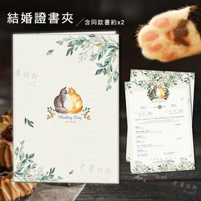 【鉛筆巴士】現貨 SH011結婚證書夾 貓之語 (含結婚書約2張 登記用)同婚可用 書約夾 結婚證書收藏 設計文件夾
