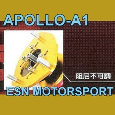 MS改避震 《阿波羅 APOLLO  A1 高低可調避震器 BMW - E92 (3系列)  專用》 新北市