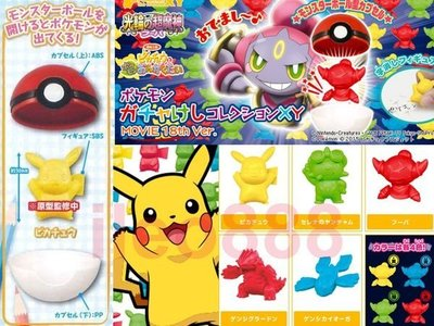 T-ARTS Pokemon the movie XY 寵物小精靈 光輪超魔神 莎莉娜的 頑皮熊貓 精靈球 單色膠 一隻