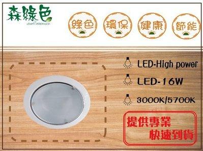 《 森綠色 》LED-16W【SG-8835-1D】圓形崁燈 崁入孔15cm/ 省電/ 檯燈/ 燈泡/ 軌道/ 投射燈/ 筒燈/ 吸頂 台北市