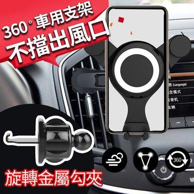 車用360旋轉 出風口手機支架 不擋風不擋視線 三叉固定 可橫放 出風口旋轉勾夾 手機導航支架 出風口手機支架 車用支架