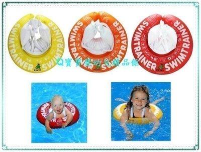 【Q寶寶】德國FREDS SWIMTRAINER Classic 兒童學習泳圈 商檢合格 紅橘黃_現貨