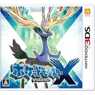 【全新未拆】任天堂 3DS 精靈寶可夢 神奇寶貝 口袋怪獸 POKEMON X 日文版 日版 日本機專用【台中恐龍電玩】