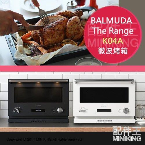 日本代購 空運 BALMUDA The Range K04A 微波爐 烤箱 液晶顯示 18L 黑/白