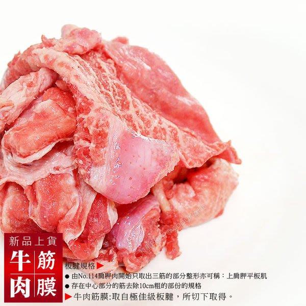 極禾楓肉舖~鮮食美味料理~牛肉筋膜1公斤