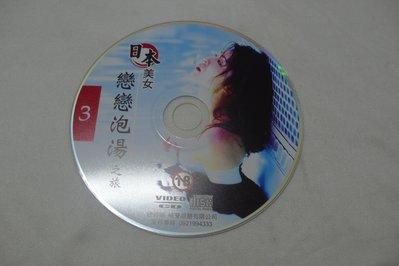 紫色小館64-5~~日本美女戀戀泡湯 3.4.5