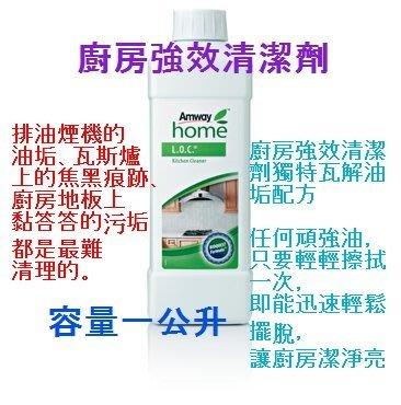 安麗廚房強效清潔劑 【 滿1,500免運 】廚房 強效 清潔劑 ☆平價雜貨小舖☆