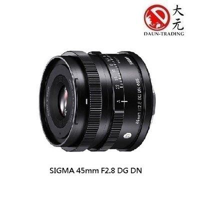 *大元˙台南*【新鏡上市】SIGMA 45mm F2.8 DG DN 標準定焦 For Sony E環 / S1 L環