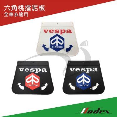 【MODEX】VESPA偉士牌 PIAGGIO 黑/白 擋泥板 LX/S/春天/衝刺/GTS