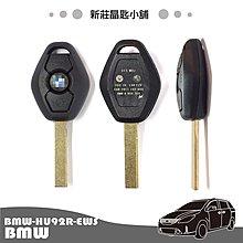 新莊晶匙小舖 寶馬 BMW E34 E36 E38 E39 E46 E53(X5) 盾型遙控晶片鑰匙維修
