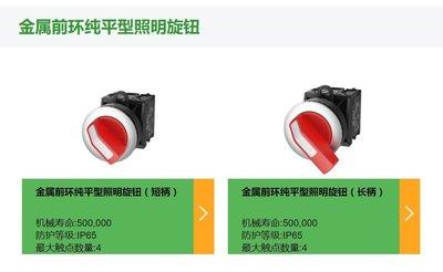 宁波速普 SUPU 金屬框純平型照明旋鈕(短柄) 照光 開關