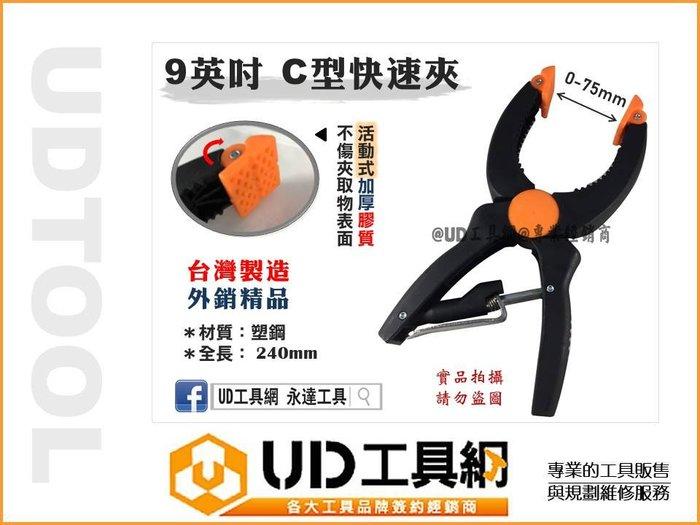 @UD工具網@ 台灣製造 專業快速夾具 9英吋 C型夾 萬用夾 木工夾 超強夾取能力 快速夾具 萬能夾具 固定夾
