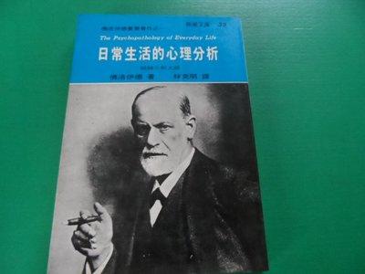 大熊舊書坊-新潮文庫 日常生活的心理分析 佛洛伊德 志文出版社 有藏書人章  -東5