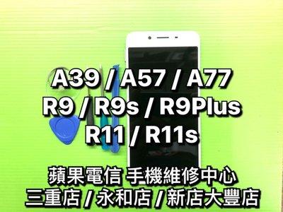 【螢幕維修】OPPO A39 A57 A77 R9 R9plus R9S R9Splus R11 R11S 液晶螢幕