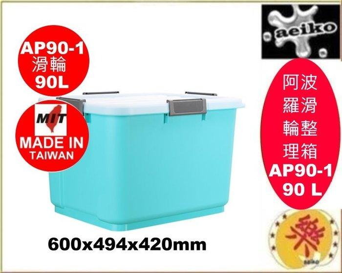 AP90-1阿波羅滑輪整理箱藍/換季收納/置物箱/衣服收納/搬運收納/AP901/直購價/aeiko樂天生活倉庫