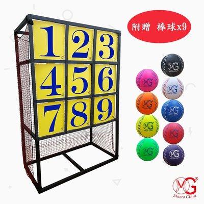 【Macro Giant】MG可攜式專利九宮格組~輕量~ 可拆卸~飛盤 高爾夫球 棒球 足球門 IF運動玩具專賣店