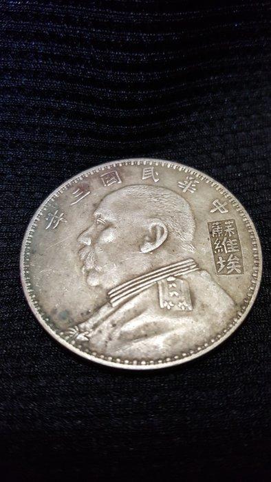 中華民國三年蘇維埃壹圓袁大頭26.82克(保真稀有品項)