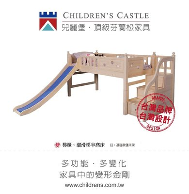 特價8折 兒童床 兒童家具 雙層床 多功能家具 芬蘭松實木床【梯櫃、溜滑梯半高床】基本款BC1-C03 *兒麗堡*
