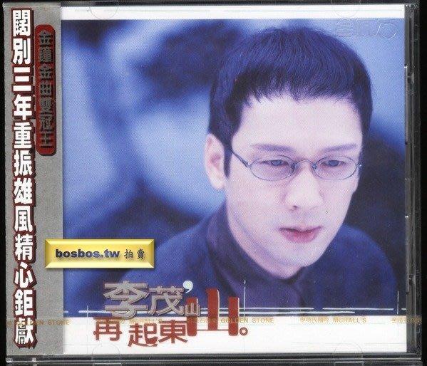 ◎1998全新CD未拆!阿山哥-李茂山-再起東山-專輯-人生數十年.甘願為你等.老情歌-10首好歌-看圖◎