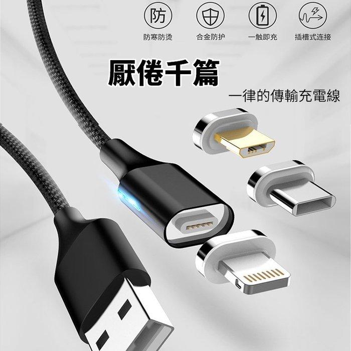 【萬核六代 單賣磁吸線身1.5/2M 不含磁吸頭】3A大電流側面夜燈磁吸充電線 QC3.0充電線