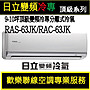 『免費線上估價到府估價』HITACHI日立冷氣 9-10坪頂級變頻冷專分離式冷氣RAS-63JK/RAC-63JK