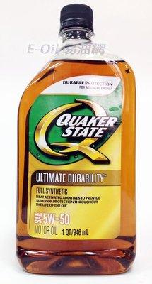【易油網】QUAKER STATE 5W50 快克機油 ULTIMATE DURABILITY 全合成機油