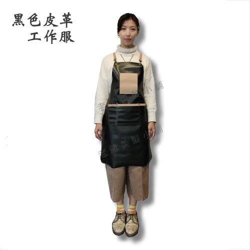 黑皮革工作服