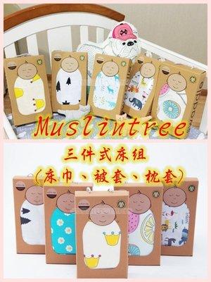 🈵免運🈶現貨🉑36H出貨🚀 IF muslin tree/嬰兒床品/全棉三件套/床單/被套/枕套/禮盒裝