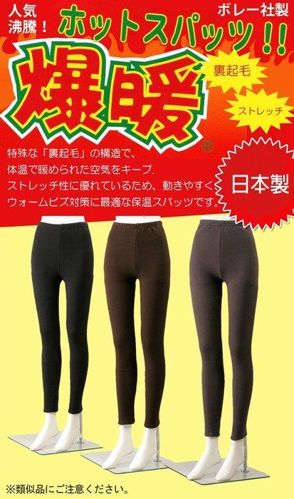 嘉芸的店 日本製 內刷毛 超彈性 無敵爆暖褲 日本製爆暖內刷毛超彈性九分褲 內搭褲 比褲襪暖暖暖