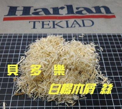 【貝多樂】Harlan 白楊木屑(絲) 15.9kg /除臭/吸水/天然 ((實驗室 繁殖場專用