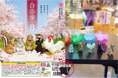 【神經玩具】現貨 YELL 扭蛋 合掌祈福動物 P6 一套五種 第六彈 轉蛋 可愛 雞 猴
