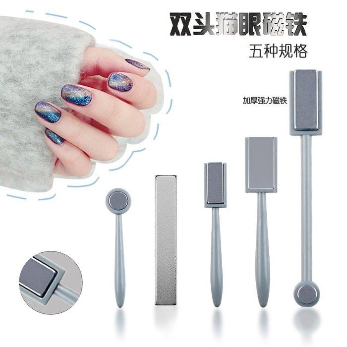 可可小鋪-恩妮詩美甲專用吸貓眼工具磁鐵9D花樣吸鐵石多功能單雙頭加厚磁鐵