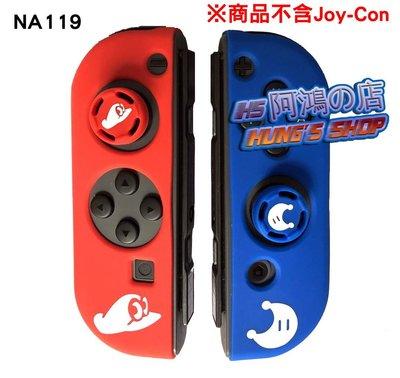 阿鴻の店-【全新現貨】任天堂 Switch 超級瑪利歐 奧德賽 紅藍配色 Joy-Con 手把套 類比套 [NA119]