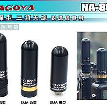 《飛翔無線3C》NAGOYA NA-805 子彈型 三頻天線 對講機專用〔超短 輕巧 三種接頭 雙頻 臺灣製造〕
