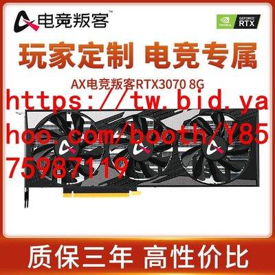 AX電競叛客RTX3070  3060TI 3060 GTX1660S 電競主機游戲顯卡現貨8921